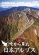 DVD>空から見た日本アルプス 木曽駒ガ岳・千畳敷・赤岳 (3)
