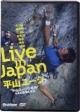 平山ユージの世界Live in Japan 日本の岩場を登る