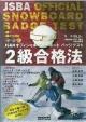 DVD>JSBAオフィシャルスノーボードバッジテスト 2級合格法