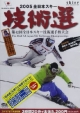DVD>全日本スキー技術選 第42回全日本スキー技術選手権大会 (2005)