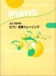 よくわかるピアノ初見トレーニング 初見視奏のための読譜力を高める 学習のポイント