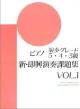 ピアノ 演奏グレード 5・4・3級 新・即興演奏課題集 (1)