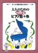 大人のためのピアノ悠々塾 中級編 1 もっと音楽を楽しみたい