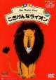 DVD>ごきげんなライオン [世界絵本箱シリーズ]