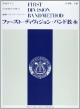 ファースト・ディヴィジョン・バンド教本 コンダクター 第2部(上)<日本版>
