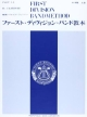 ファースト・ディヴィジョン・バンド教本 B♭クラリネット(上)<日本版>(pt.1・2)