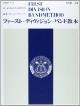 ファースト・ディヴィジョン・バンド教本 E♭アルト・クラリネット(上)<日本版>