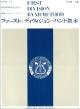ファースト・ディヴィジョン・バンド教本 バリトーン(T.C.)(上)<日本版>