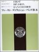 ファースト・ディヴィジョン・バンド教本 コンダクター 第1部(下)<日本版>