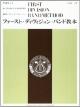 ファースト・ディヴィジョン・バンド教本 B♭バス・クラリネット(下)<日本版>