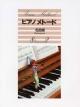 ピアノメトード 名曲編 8級 (2)