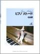 ピアノメトード 名曲編 8級 (1)