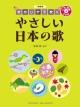 オカリナで吹く やさしい日本の歌 ピアノ伴奏CD付 F調管用