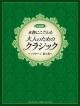 本物にこだわる 大人のためのクラシック〜ノクターン Op.9-2〜<原曲版>