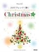 JAZZアレンジで弾く クリスマス CD付 上級