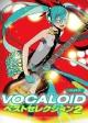 VOCALOID ベストセレクション (2)