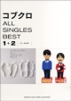 コブクロ ALL SINGLES BEST 1+2 初中級