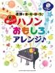 ピアノ連弾 連弾であ・そ・ぼ・う! 超楽しい!!ハノンおもしろアレンジ♪ 月刊Pianoプレゼンツ