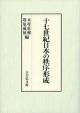 十七世紀日本の秩序形成