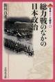 総力戦のなかの日本政治 日本近代の歴史6