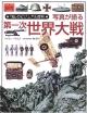 「知」のビジュアル百科 写真が語る第一次世界大戦 (16)