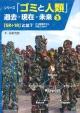 シリーズ ゴミと人類〔過去・現在・未来〕3「5R+1R」とは?