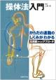 操体法入門 足関節からのアプローチ からだの連動のしくみがわかる