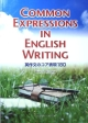 Common Expressions in English Writing 英作文のコア表現180