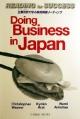 企業研究で学ぶ 実用英語リーディング Reading for Success Doing