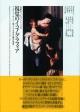 視覚のイコノグラフィア 感覚のラビュリントゥス6 〈トロンプ・ルイユ〉・横たわる美女・闇の発見