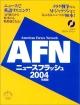 AFNニュースフラッシュ 2004