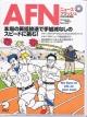 AFNニュースフラッシュ 2005年度版