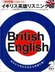 イギリス英語リスニング