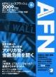 AFNニュースフラッシュ 2009 CDブック
