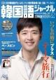 韓国語ジャーナル 特集:誰かに話したくなるカタツムリコスメの秘密 CD付 CDに生の韓国語がたっぷり/ハン検対策道場3級・2(37)