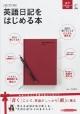 英語日記をはじめる本 1日1行でOK!