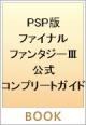 ファイナルファンタジー3 公式コンプリートガイド<PSP版>