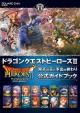 ドラゴンクエストヒーローズII 双子の王と予言の終わり 公式ガイドブック