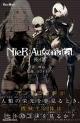 小説NieR:Automata(ニーアオートマタ )