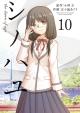 シノハユ the dawn of age(10)