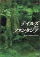 テイルズ オブ ファンタジア オフィシャルガイドブック Namco-Famitsu presents