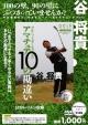だから上手くなれない アマチュア10の勘違い GOLFmechanic ゴルフ上達DVD
