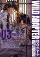 WILD ADAPTER<限定版> ドラマCD付 (3)