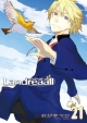 Landreaall<限定版> (21)
