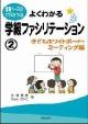 よくわかる学級ファシリテーション 子どもホワイトボード・ミーティング編 信頼ベースのクラスをつくる(2)