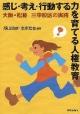 感じ・考え・行動する力を育てる人権教育 大阪・松原三中校区の実践