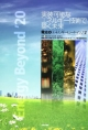 実装可能なエネルギー技術で築く未来 骨太のエネルギーロードマップ2