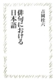俳句における日本語<新装版>