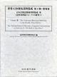 日本差別史関係資料集成 近世資料篇3 アイヌ研究1 (8)