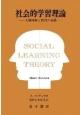 社会的学習理論 人間理解と教育の基礎<OD版>